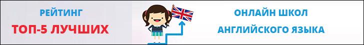 Топ 5 лучших онлайн-школ по иностранным языкам