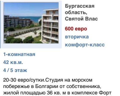 Аренда недвижимости в болгарии на длительный срок квартиры на гоа купить