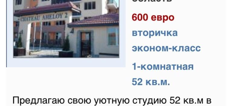 Аренда недвижимости в болгарии на длительный срок дом на мальдивах