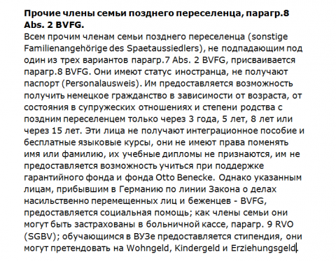 антраг для поздних переселенцев на русском