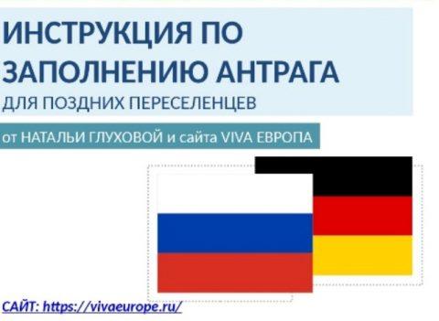 Изображение - Двойное гражданство россия германия kartinka-dlya-posta-stati-1-480x351
