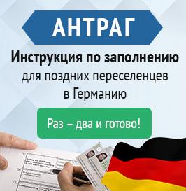 Инструкция по заполнению Антрага для поздних переселенцев в Германию